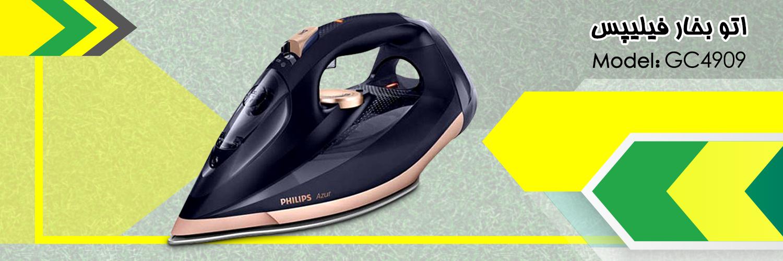 اتو بخار فیلیپس مدل 4909
